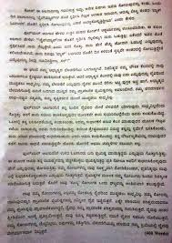 essay on corruption in in kannada language annotated  essays on corruption in kannada language essay depot