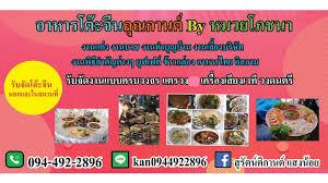 อาหารโต๊ะจีนคุณกานต์ by หมวยโภชนา - Home | Facebook