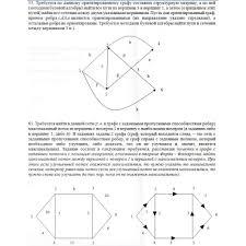 математика заданий Дискретная математика 7 заданий