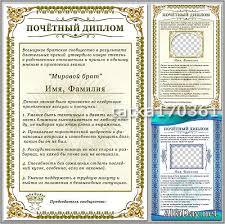 скачать бесплатно поздравительные шаблоны открытки приглашения  Почетный диплом для поздравления взрослых Мировой любимый брат