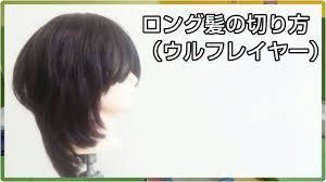 ロングレイヤー切り方 女性ウルフ髪型髪の切り方
