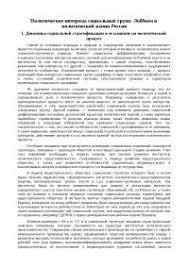 Политические интересы социальных групп Лоббизм в политической  Политические интересы социальных групп Лоббизм в политической жизни России реферат по истории скачать бесплатно представитель
