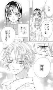 ハニーレモンソーダ ネタバレ 13巻