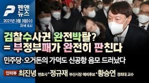 2021년 3월 3일(수) 6시 펜앤뉴스 - 검수완박=부패완판 - 펜앤드마이크