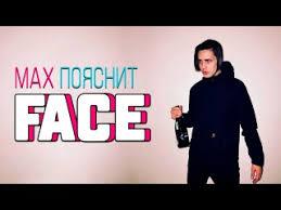 Видеозаписи MAX ПОЯСНИТ | ВКонтакте
