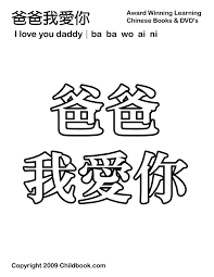 Small Picture Chinese Fathers Day Coloring Pages for kids