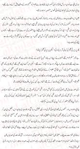 urdu essay on corruption in dissertation methodology  urdu essay on corruption in