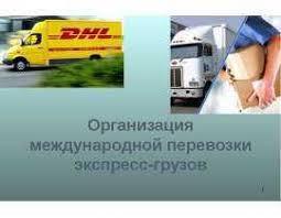 Международные авиаперевозки диплом Диплом перевозка грузов Официальный сайт