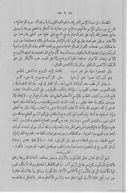 اسم الله الاعظم شرحه وفوائده ومجرباته عبد الفتاح السيد الطوخي