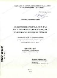 Диссертация на тему Осуществление родительских прав и исполнение  Диссертация и автореферат на тему Осуществление родительских прав и исполнение обязанностей лицами осужденными к