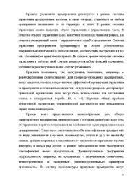 Коммерческое управление предприятием Курсовая экономические  Курсовая Коммерческое управление предприятием 6