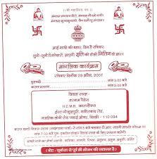 wedding invitation lovely wedding invitation matter in hindi shadi card format