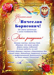 Поздравительные адреса грамоты дипломы Печать в Сочи Апикс Поздравительные адреса грамоты дипломы в Сочи