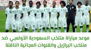 موعد مباراة السعودية ضد البرازيل القادمة والقنوات الناقلة في أولمبياد طوكيو  2020 - جول القاهرة