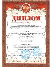 Муниципальный уровень уч год Бахметова Эльза Диплом 2 ст Региональный конкурс Добрый Татарстан jpg