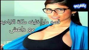 قصه مايا خليفة ملكه الأباحيه مع داعش - هددوها بالقتل 😥😥 - YouTube