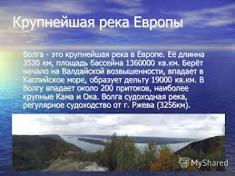 Презентация на тему Проект на тему Река Волга Скачать  3 Проблема