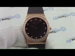 Наручные <b>часы BERING</b> 13338-262 — купить по выгодной цене ...