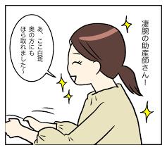 乳腺 炎 白斑