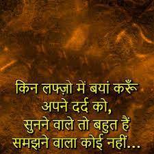 hindi sad shayari images wallpaper pictures pics free hd for whatsapp