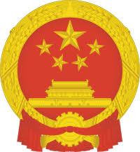 Герб Китайской Народной Республики Википедия national emblem of the people s republic of 2 svg
