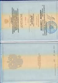 Дипломы и сертификаты компании Бюро оценки и экспертизы активов Диплом ВГУИТ