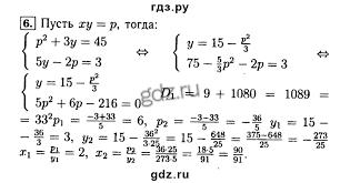 ГДЗ домашняя контрольная работа КР вариант алгебра   6 ГДЗ по алгебре 9 класс Мордкович А Г Задачник домашняя контрольная работа КР