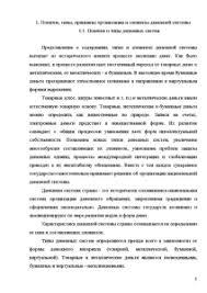 Денежная система России и ее элементы Курсовая Курсовая Денежная система России и ее элементы 5