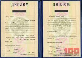 Купить советский диплом СССР в Иркутске Купить диплом Киргизской СССР