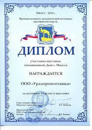 Наши достижения и награды УралПромТехника Диплом участника выставки