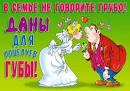 Фото прикольное поздравление с днем свадьбы 192