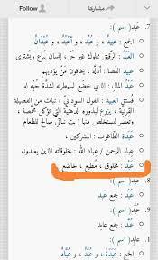 """أحمد الحيدر Twitterren: """"رحم الله #عبدالحسين_عبدالرضا .. بل رحم أمة فيها من  يحرّم الترحم عليه بسبب اسمه وهم يجهلون أن له أكثر من معنى! الصورة من معجم  الجامع.… https://t.co/2qGbVEr4kD"""""""