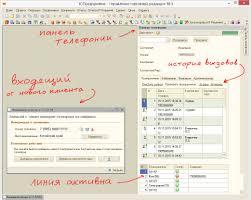 Интеграция АТС и С Звонки через asterisk из С используя модуль  Связь АТС и 1С входящий от нового клиента