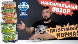 Farmina <b>консервы</b> для кошек и собак ОБЗОР КОРМА <b>Farmina ND</b> ...