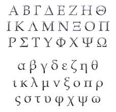 Greek Alphabet S