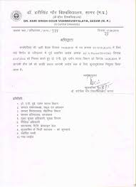 notification proctor dated 21 08 2016