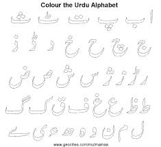 Arabic Coloring Pages Alphabet For Airplane Coloring Pages ...