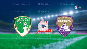 مشاهدة مباراة العين والامارات في بث مباشر بـ الدوري الاماراتي أدنوك رابط  كورة لايف - الشامل الرياضي