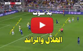مشاهدة مباراة الهلال والرائد يلا شووت Yalla live كورة اون لاين يلا شوت بث مباشر  الهلال