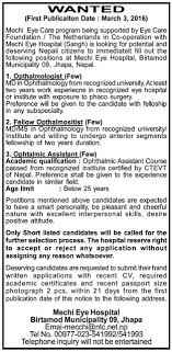 Mechi Eye Hospital - Multiple Positions :jobs In Nepal Vacancy