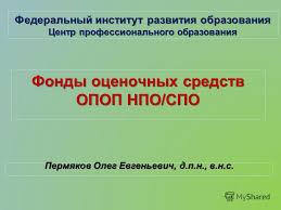 Презентация на тему Фонды оценочных средств ОПОП НПО СПО  1 Фонды оценочных