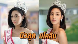 ผานไหม ลคใหม นโคลน มสไทยแลนดเวลด 2018 หนสน