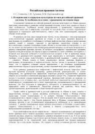 Российская правовая система реферат по праву скачать бесплатно  Российская правовая система реферат по праву скачать бесплатно защита основания субъект конституция принципы интересы правовой советский