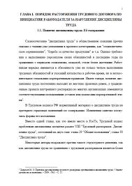 Декан НН Расторжение трудового договора по инициативе  Расторжение трудового договора