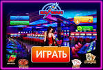Онлайн-казино Вулкан — доступно и легко