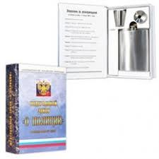 <b>Забавная книга</b> - <b>Закон</b> о полиции | Книги-шкатулки | Подарки.ру