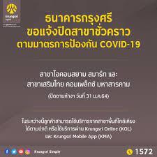 Krungsri Simple - ธนาคารกรุงศรี  ขอแจ้งปิดสาขาชั่วคราวเพิ่มเติมตามมาตรการป้องกัน COVID-19 จำนวน 2 สาขา  ได้แก่ - สาขาไอคอนสยาม สมาร์ท (ปิดตามห้างฯ วันที่ 31 ม.ค.64) - สาขาเสริมไทย  คอมเพล็กซ์ มหาสารคาม (ปิดตามห้างฯ วันที่ 31 ม.ค.64) ทั้งนี้ลูกค้าสามารถ ...