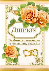 Диплом Любимым родителям на годовщину свадьбы Интернет магазин  Диплом
