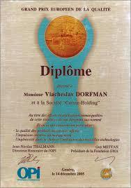 ДОСТИЖЕНИЯ КУРСОР ХОЛДИНГ Диплом Европейского Гран При за качество 2005 год