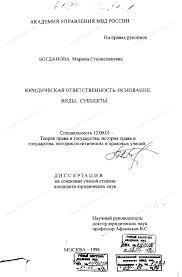 Диссертация на тему Юридическая ответственность Основание виды  Диссертация и автореферат на тему Юридическая ответственность Основание виды субъекты